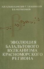 Эволюция базальтового вулканизма Красноморского региона