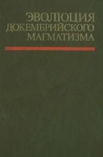 Эволюция докембрийского магматизма (на примере Карелии)