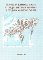Эволюция климата, биоты и среды обитания человека в позднем кайнозое Сибири. Сборник научных трудов