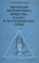 Эволюция метеоритного вещества, планет и магматических серий