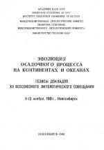 Эволюция осадочного процесса на континентах и океанах. Тезисы докладов XII Всесоюзного литологического совещания