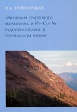 Эволюция траппового магматизма и Pt-Cu-Ni рудообразование в Норильском районе