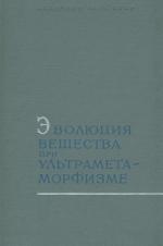Эволюция вещества при ультраметаморфизме (на примере докембрия Восточной Сибири)