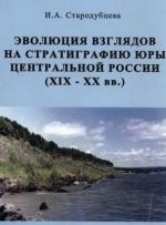Эволюция взглядов на стратиграфию юры центральной России