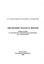 Эволюция Земли и Жизни. Учебное пособие по геологическим и биологическим дисциплинам для студентов вузов