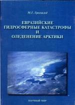 Евразийские гидросферные катастрофы и оледенение Арктики