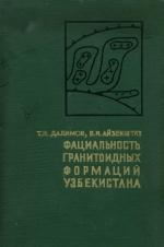 Фациальность гранитоидных формаций Узбекистана