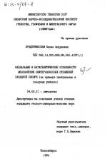 Фациальные и катагенетические особенности мезозойских нефтегазоносных отложений Западной Сибири (на примере центральных и северных районов)