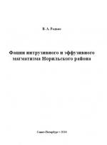 Фации интрузивного и эффузивного магматизма Норильского района