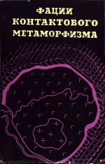 Фации контактового метаморфизма