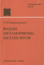 Фации метаморфизма метапелитов