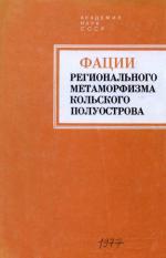 Фации регионального метаморфизма Кольского полуострова