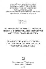 Фанерозойские магматические пояса и формирование структуры Охотоморского геоблока