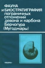 Фауна и биостратиграфия пограничных отложений девона и карбона Берчогура (Мугоджары)