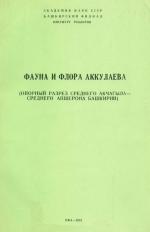 Фауна и флора Аккулаева (опорный разрез среднего Акчагыла-среднего Апшерона Башкирии)