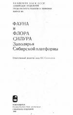 Труды института геологии и геофизики. Выпуск 666. Фауна и флора силура Заполярья Сибирской платформы