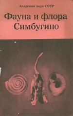Фауна и флора Симбугино (опорный разрез акчалыга и апшерона Башкирии)