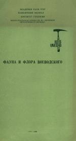 Фауна и флора Воеводского (стратиграфия и палеонтология)