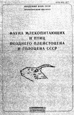 Фауна млекопитающих и птиц позднего плейстоцена и голоцена СССР