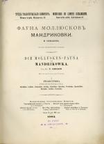 Фауна моллюсков Мандриковки