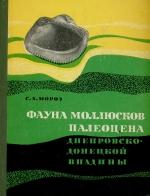 Фауна моллюсков палеоцена Днепровско-Донецкой впадины