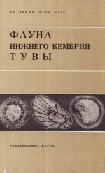 Фауна нижнего кембрия Тувы (опорный разрез р. Шивелиг-Хем)