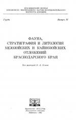 Фауна, стратиграфия и литология мезозойских и кайнозойских отложений Краснодарского края