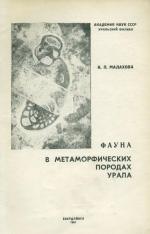 Фауна в метаморфических породах Урала