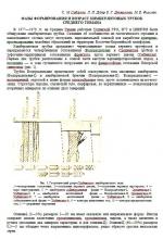Фазы формирования и возраст кимберлитовых трубок Среднего Тимана