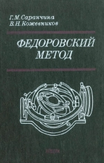 Федоровский метод (определение минералов, микроструктурный анализ)