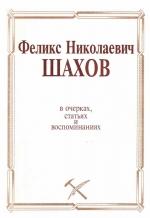 Феликс Николаевич Шахов (в очерках, статьях и воспоминаниях)