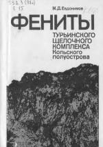 Фениты Турьинского щелочного комплекса Кольского полуострова (минеральные ассоциации и геохимические особенности)