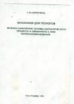 Физхимия для геологов. Физико-химические основы магматического процесса и связанного с ним минералообразования