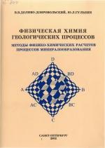 Физическая химия геологических процессов. Методы физико-химических расчетов процессов минералообразования
