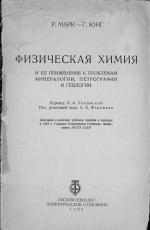 Физическая химия и её применение к проблемам минералогии, петрографии и геологии