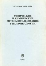 Труды палеонтологического института. Том 230. Физические и химические методы исследования в палеонтологии