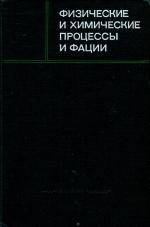 Физические и химические процессы и фации. Некоторые вопросы применения физико-математических методов в литологии. Геохимия. Фации и формации
