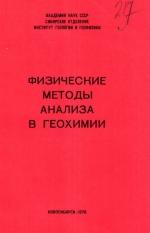 Физические методы анализа в геохимии. Сборник научных трудов