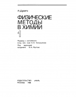 Физические методы в химии. Том 1