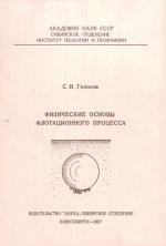 Физические основы флотационного процесса