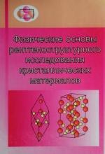 Физические основы рентгеноструктурного исследования кристаллических материалов