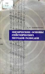Физические основы сейсмических методов разведки