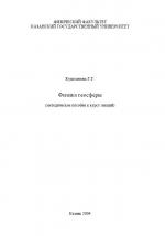 Физика геосферы. Учебное пособие
