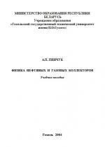Физика нефтяных и газовых коллекторов