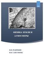 Физика Земли и атмосферы
