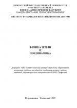 Физика Земли и геодинамика