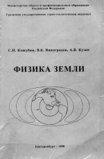 Физика Земли. Курс лекций