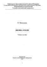 Физика Земли. Учебное пособие