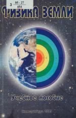 Физика Земли