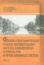 Физико-географические основы формирования состава взвешенных наносов рек и ирригационных систем (на примере Средней Азии)